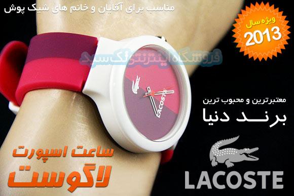 خرید ساعت مچی فانتزی LACOSTE   لاگوست